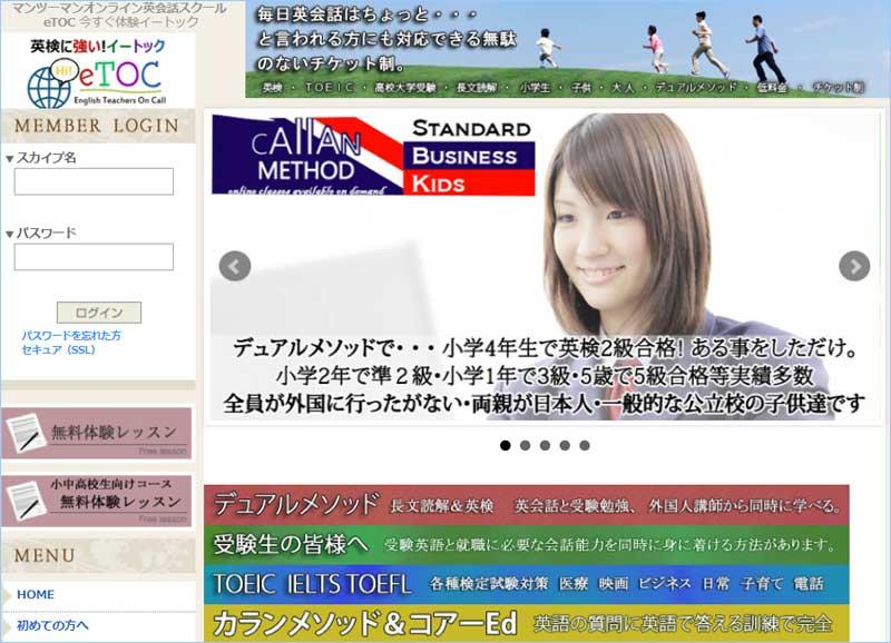 オンライン英会話 eTOC
