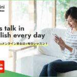 オンライン英会話「どこでも英会話」無料体験レッスン(10回可)を受けてみた感想