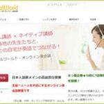 オンライン英会話 スモールワールド(日本人講師がメイン)の無料体験を受けてみた感想