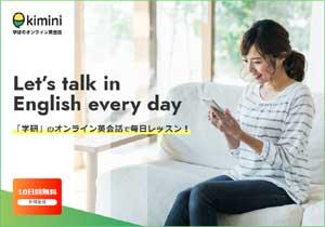 どこでも英会話