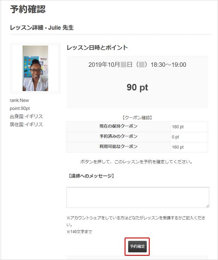 スモールワールド 無料体験予約手順11