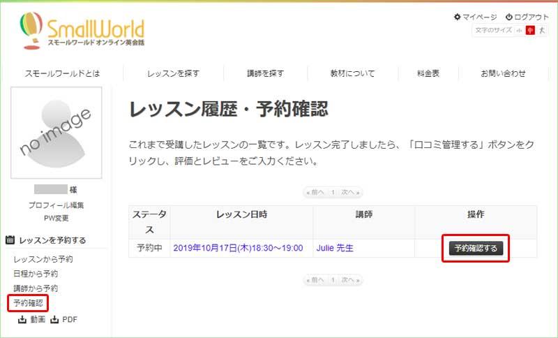スモールワールド 無料体験予約手順12