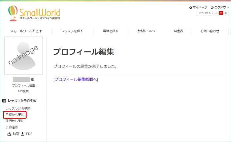 スモールワールド 無料体験予約手順5