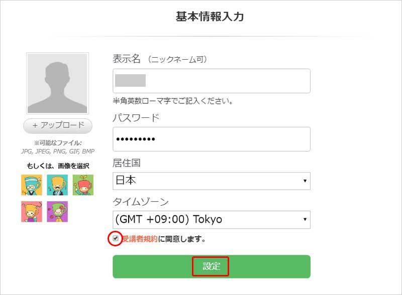 無料会員登録手順3