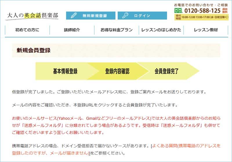 会員登録手順3