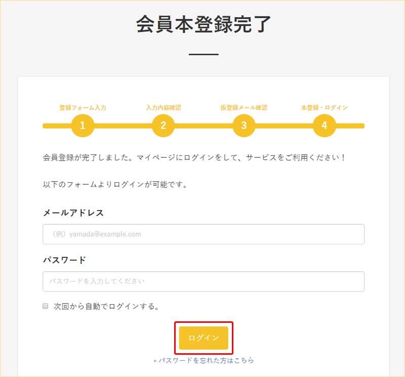 会員登録手順5
