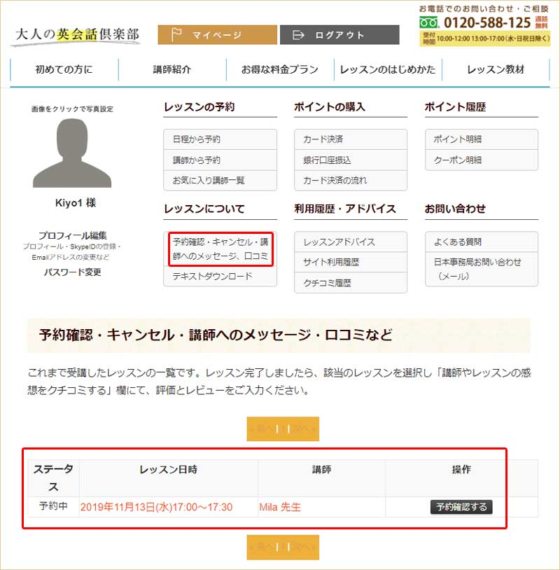 無料体験レッスン予約手順4