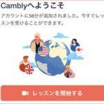 Cambly(キャンブリー)をスマホで受講した際の感想と使い方