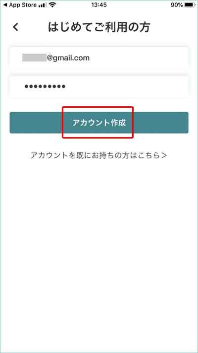 アプリのインストール手順5