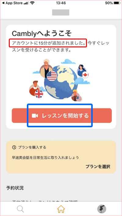 アプリのインストール手順7
