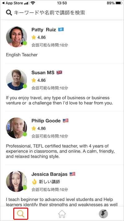 講師検索手順1
