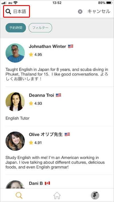 講師検索手順3