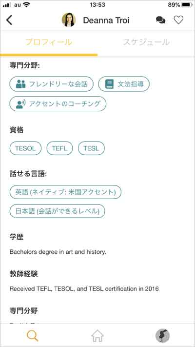 講師検索手順4