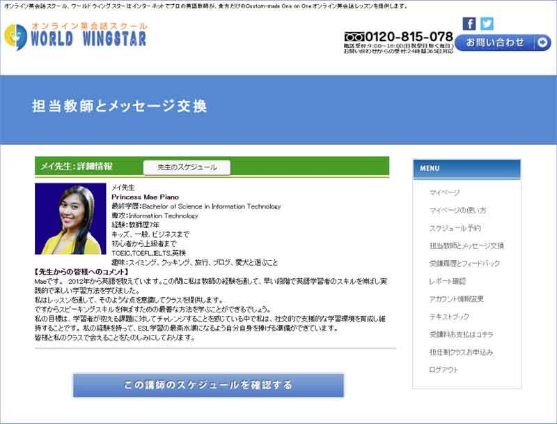 無料体験レッスン予約手順3-1