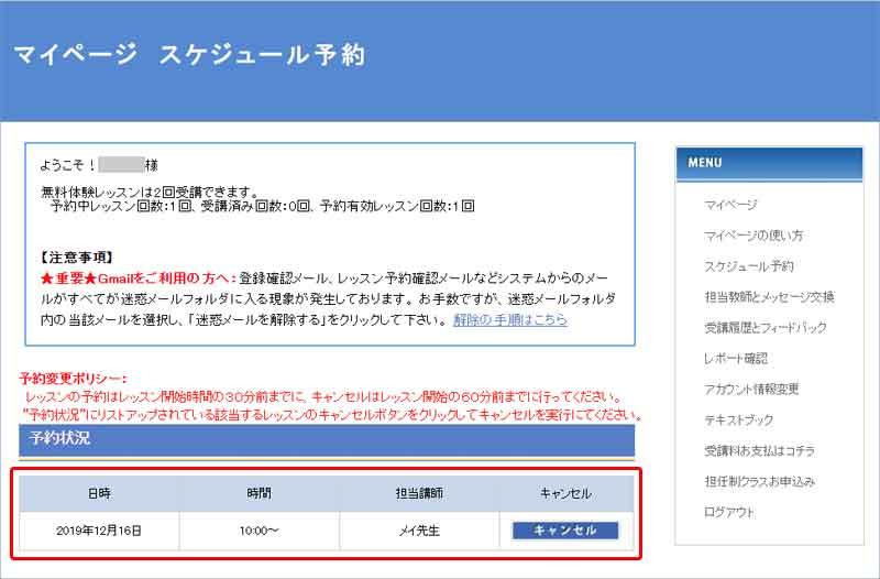 無料体験レッスン予約手順6