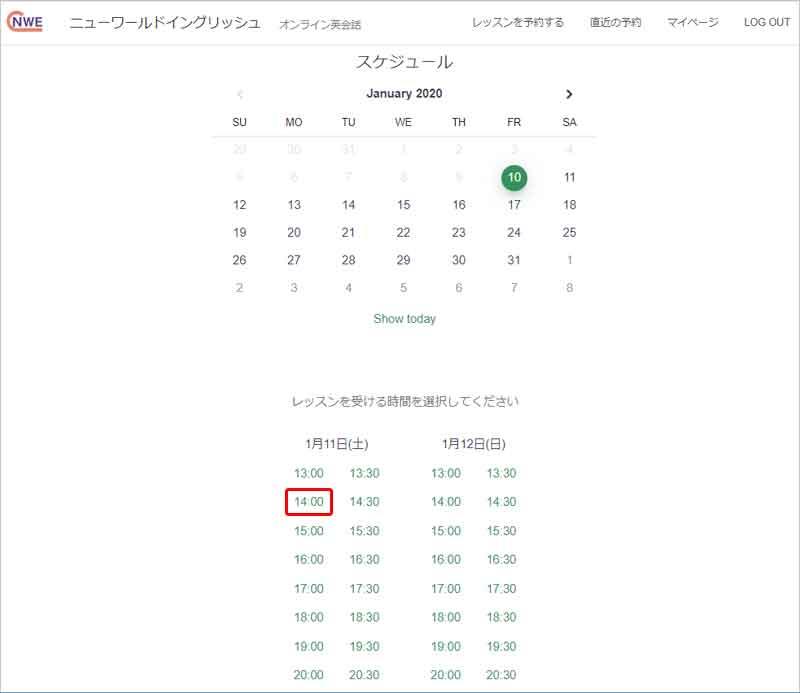 無料体験レッスン予約手順2