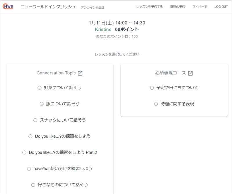 無料体験レッスン予約手順3