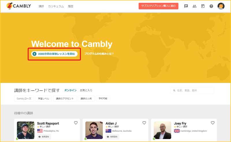 Cambly-1