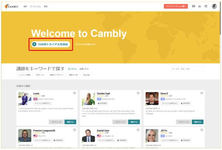 Cambly-3