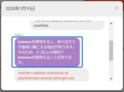 メッセージ翻訳機能2