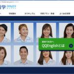 オンライン英会話QQEnglishの無料体験|2回目の感想