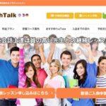オンライン英会話 English Talk の無料体験を受けてみた感想