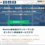Weblio英会話の無料体験レッスンを受けてみた感想