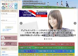 オンライン英会話スクールeTOC