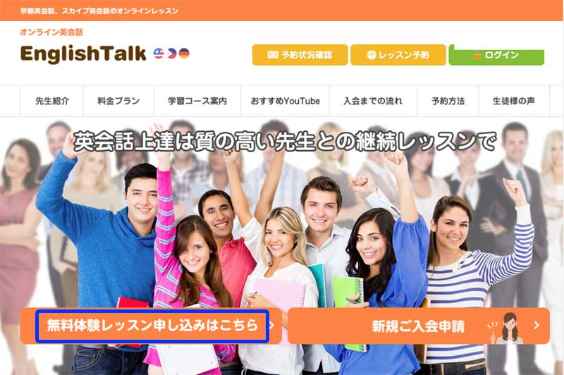 オンライン英会話 English Talk