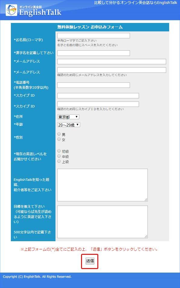 会員登録手順1