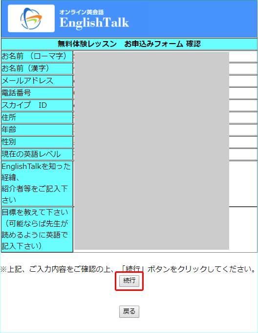 会員登録手順2