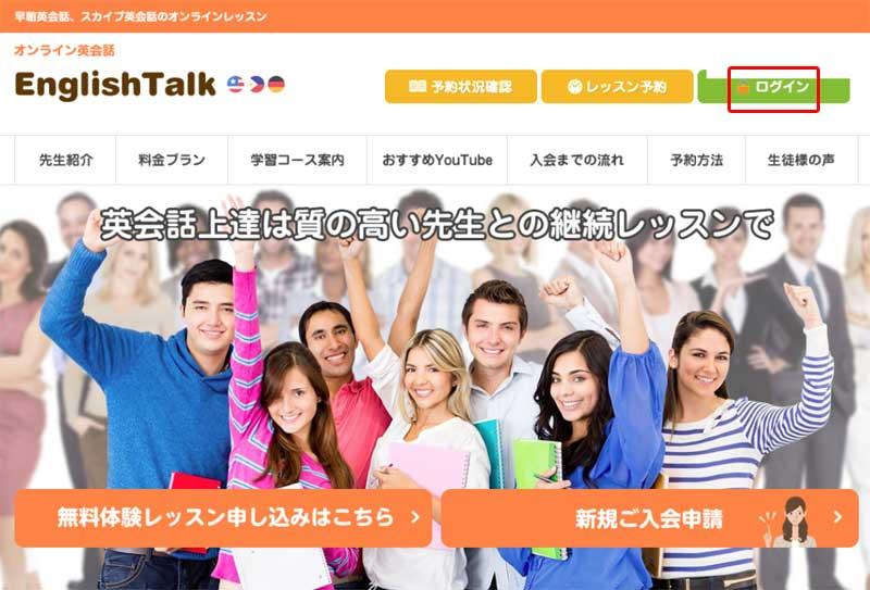 English Talk トップページ